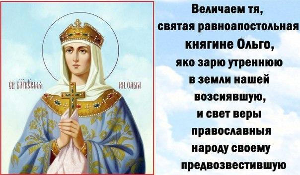 Поздравление ко дню святой ольги 903